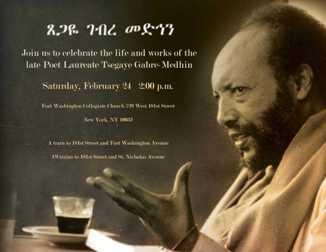 "Literary treatment of ""Esat Woy Abeba"" – ADDIS TIBEB"