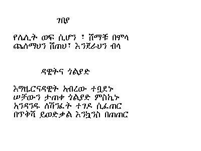 ethiopian poems
