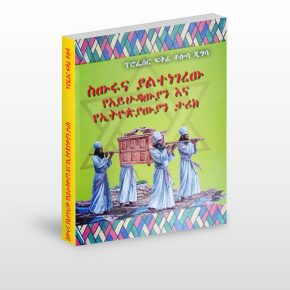 Prof. Fikre claims exclusive historical account of Ethiopians & Jews in his new book